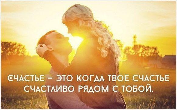 213 картинок про счастье с надписями и без. Счастливые фото наполненные радостью жизни и любовью