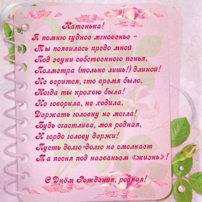 Катюша, с днем рождения! 150 красивых открыток