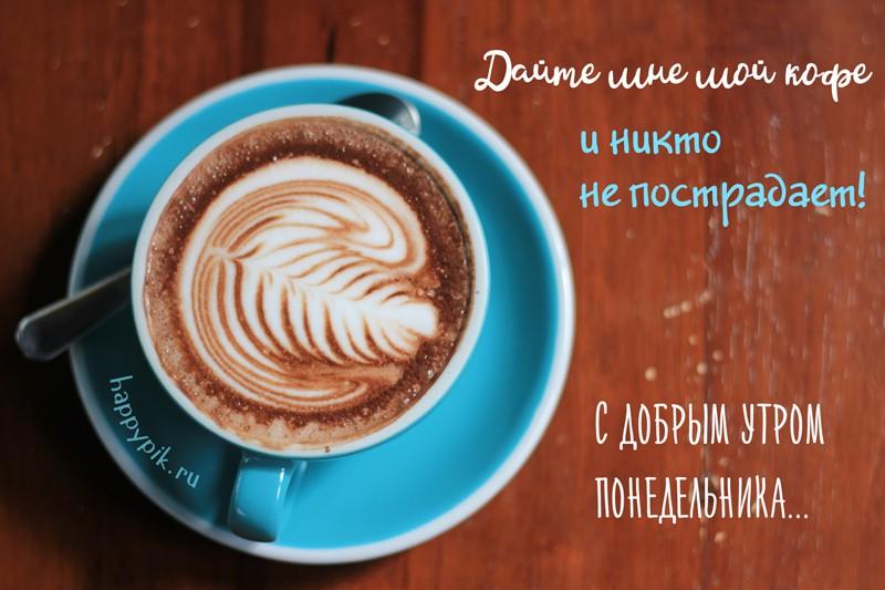 С добрым утром! 167 красивых открыток с утренним кофе