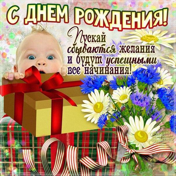 140 поздравлений с днем рождения для сына в картинках