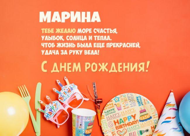 150 красивых открыток с днем рождения для Марины