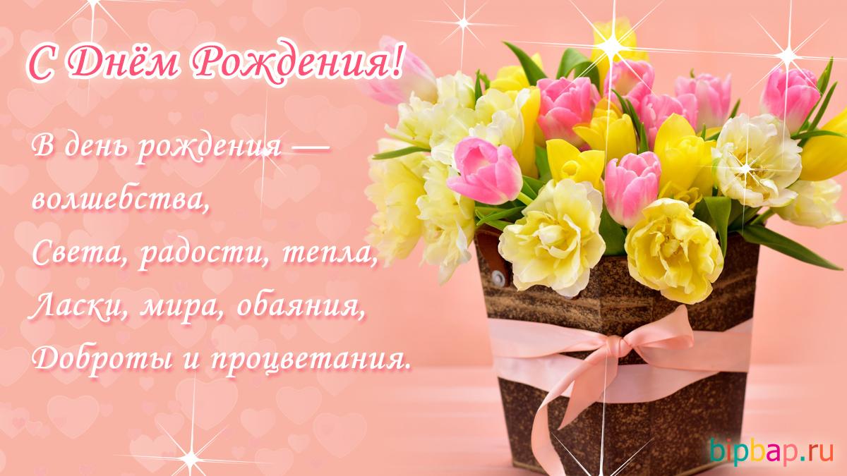 С днем рождения! 190 красивых картинок с букетами цветов