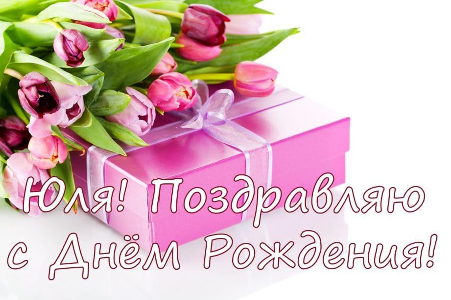 150 красивых открыток на день рождения для Юлии