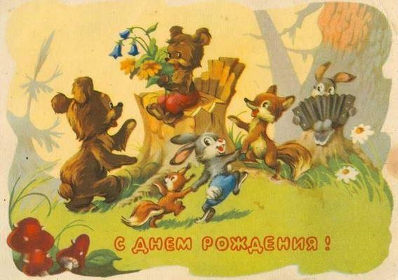 165 детских открыток с днем рождения