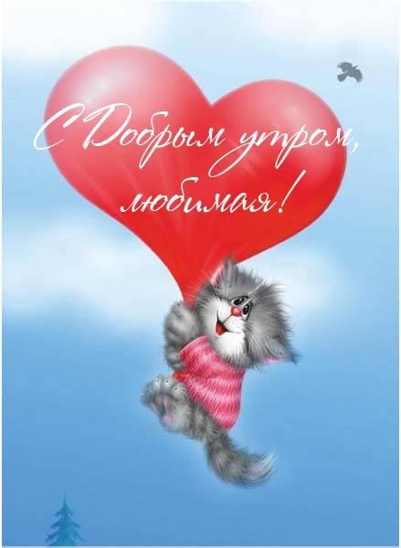 180 красивых открыток для любимой женщины