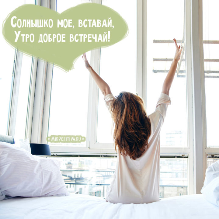 С добрым утром! 230 оригинальных открыток с надписями