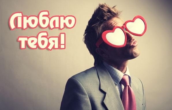 Я очень тебя люблю! 205 картинок с надписями для любимых
