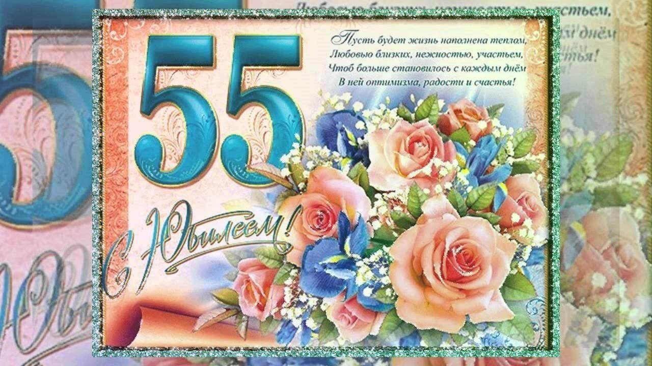 45 красивых открыток - поздравлений с 55 летним юбилеем женщине