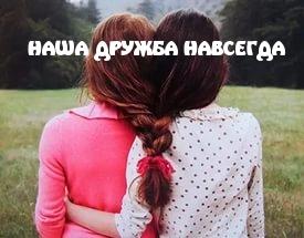 130 открыток для любимой подруги