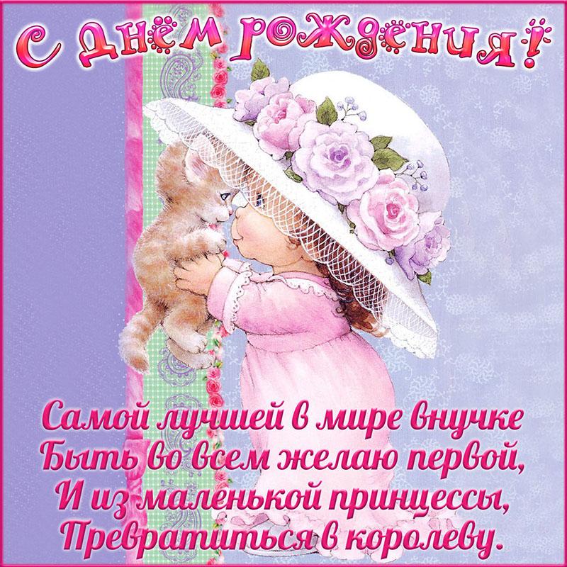 открытки поздравления с днем рождения внучки