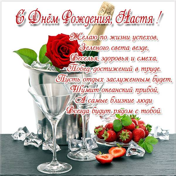 Настя, с днем рождения! 165 открыток с поздравлениями