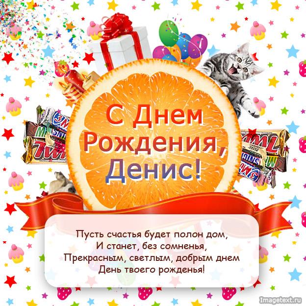 Денис, с днем рождения! 150 прикольных открыток