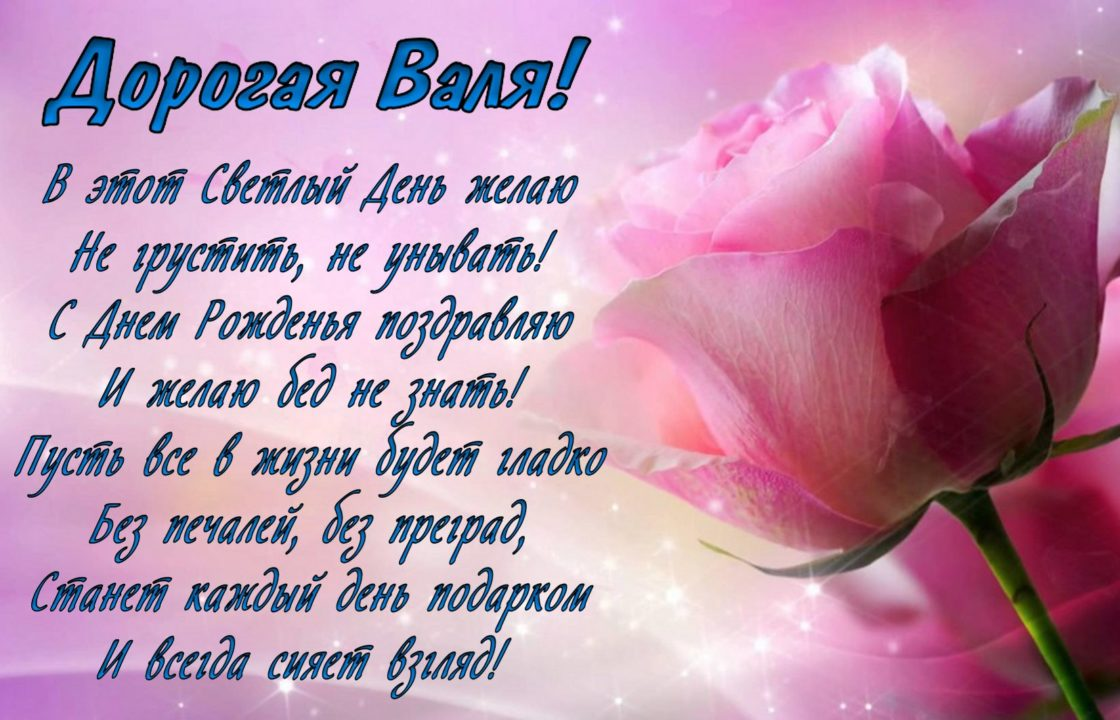 С днем рождения, Валя! 138 открыток с поздравлениями красивой женщине