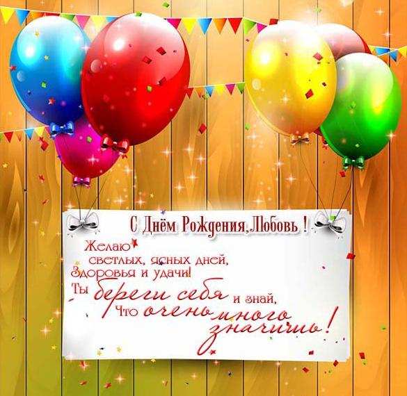 С днем рождения, Любовь! 150 поздравлений в картинках