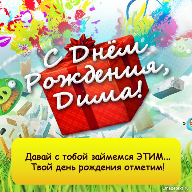 Дмитрий, с днем рождения! 170 открыток с поздравлениями