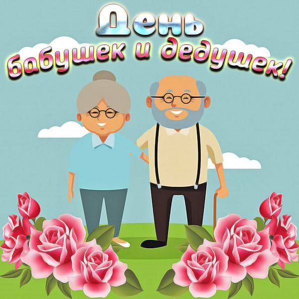 С днем рождения, дедуля! 160 картинок с поздравлениями
