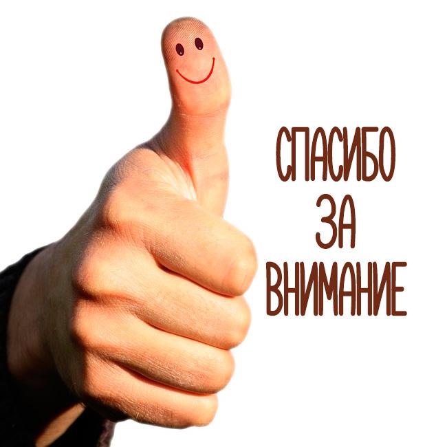 139 картинок «Спасибо за внимание!» для презентаций