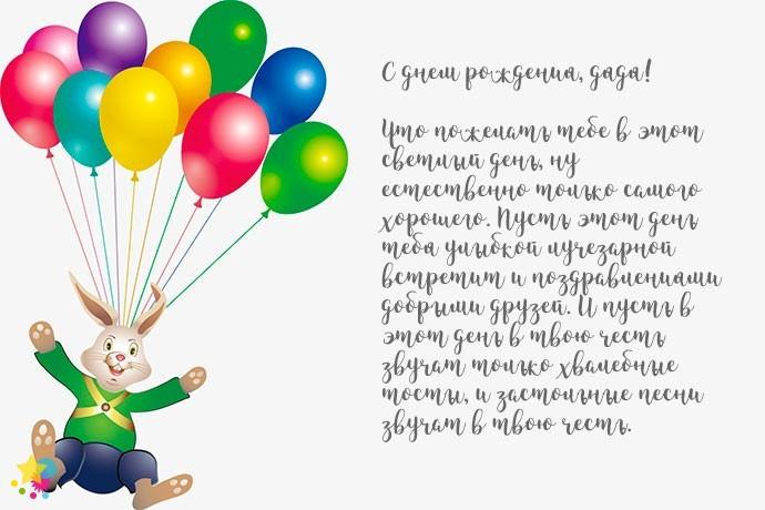 155 картинок с днем рождения дяде от племянницы или племянника