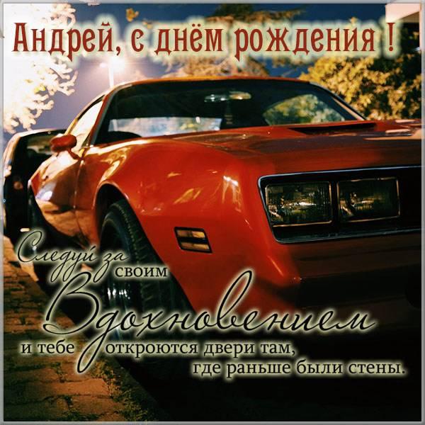 Андрей, с днем рождения! 128 открыток с поздравлениями