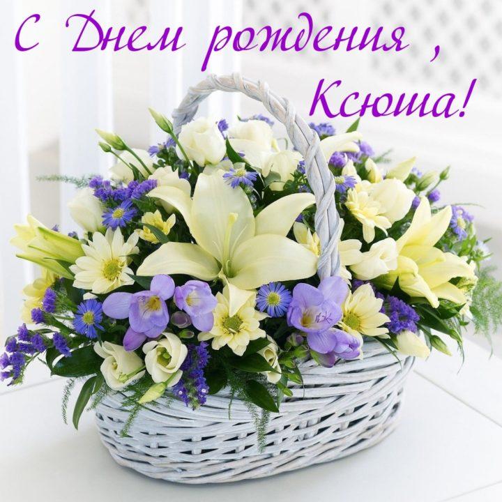 С днем рождения, Ксения! 170 открыток с поздравлениями