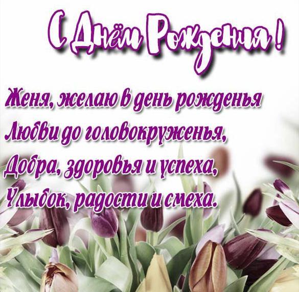 Женя, с днем рождения! 150 открыток для девушки Евгении