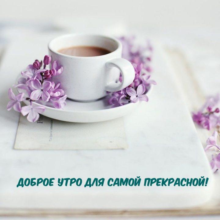 Доброе утро! 200 красивых картинок девушке