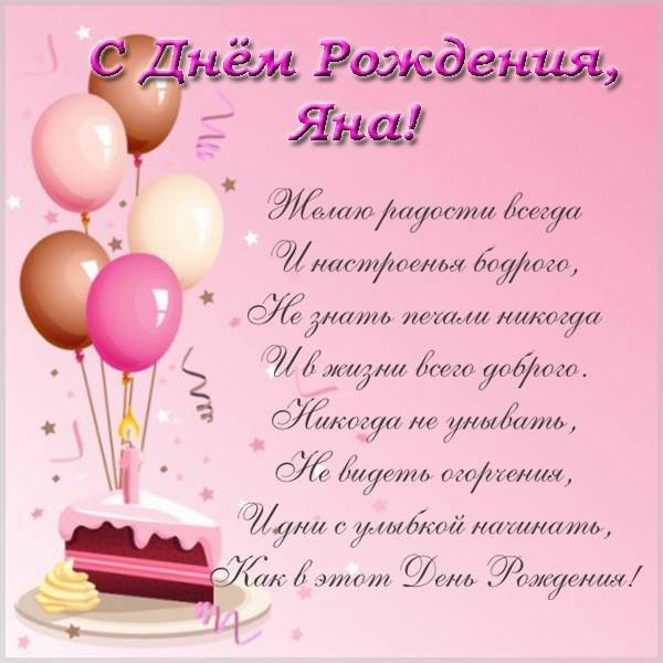 Яна, с днем рождения! 116 открыток с поздравлениями