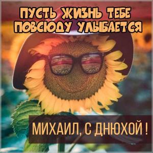 С днем рождения, Михаил! 220 открыток с поздравлениями