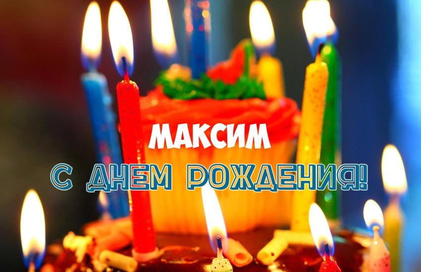 Максим, с днем рождения! 165 открыток с поздравлениями