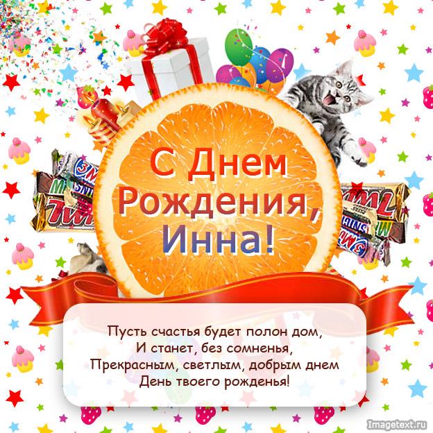 Инна, с днем рождения! 95 прикольных открыток с поздравлениями