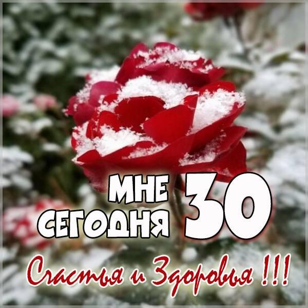 С юбилеем 30 лет! Открытки с поздравлениями для девушки