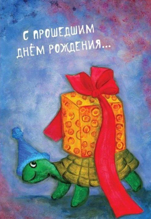 80 открыток-поздравлений с прошедшим днем рождения