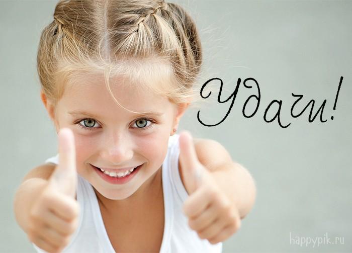 160 открыток с пожеланиями удачи и успеха
