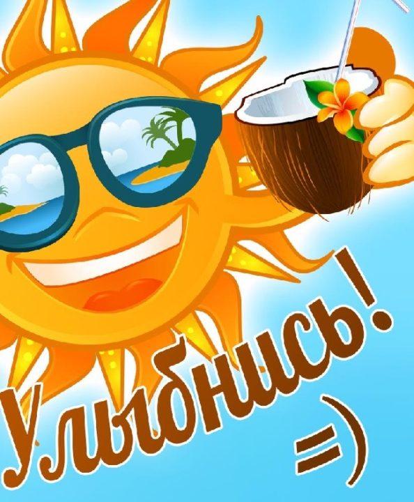 105 картинок с солнышком для детей