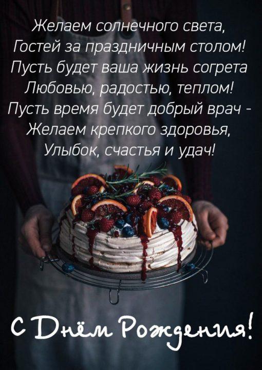175 картинок с поздравлениями на день рождения для коллеги