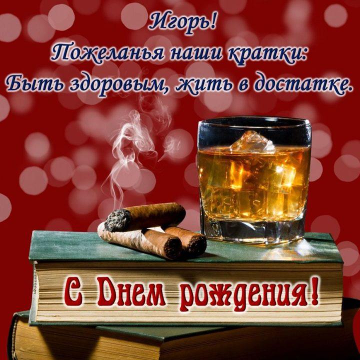 Игорь, с днем рождения! 126 прикольных открыток