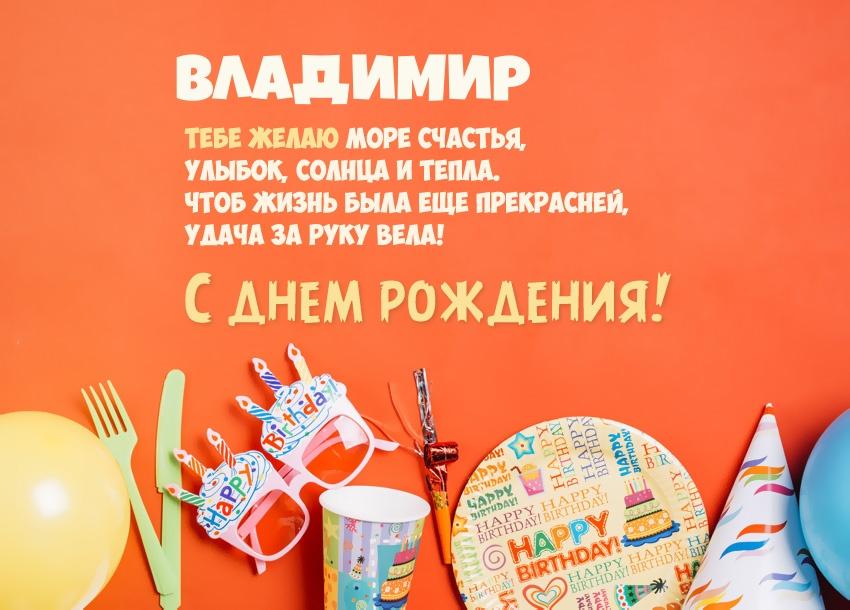 С днем рождения Вова! 160 прикольных открыток с поздравлениями