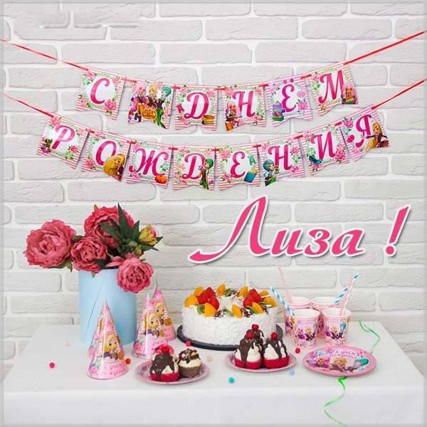 Лиза, с днем рождения! 130 красивых открыток с поздравлениями