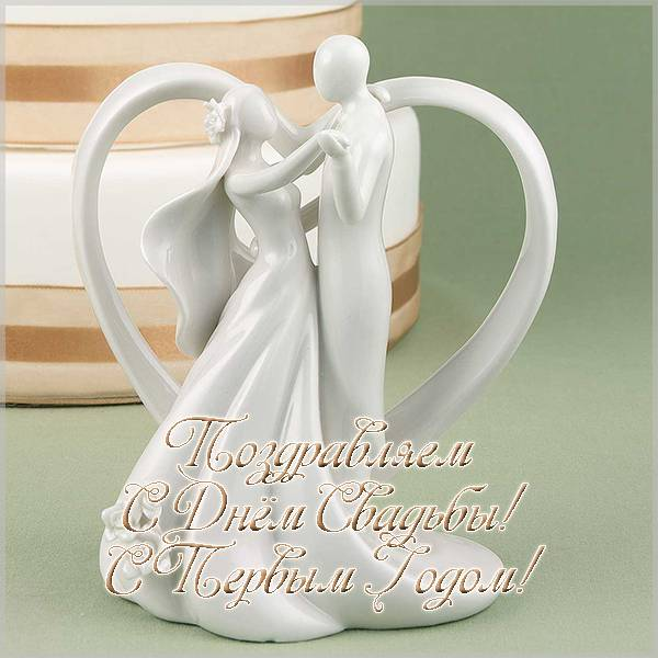 106 поздравлений на годовщину свадьбы (1 год) в открытках