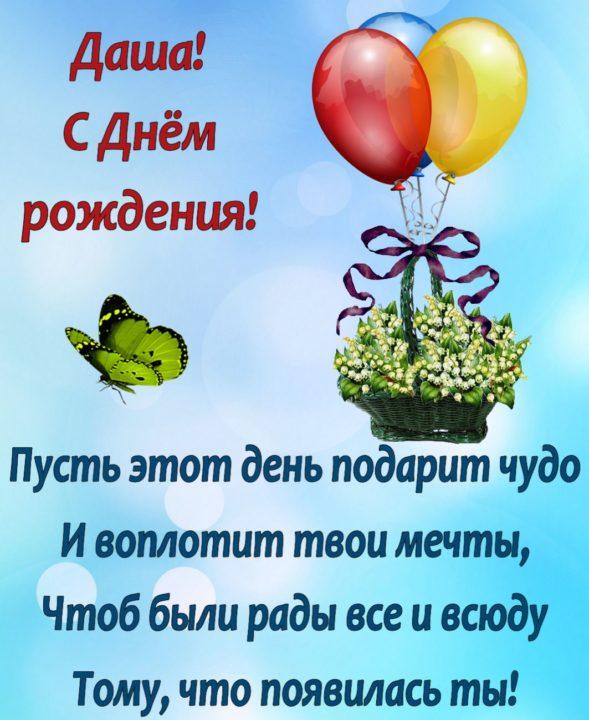 Даша, с днем рождения! 135 прикольных открыток