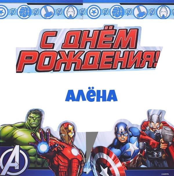 С днем рождения, Аленка! 138 прикольных открыток