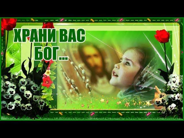 Храни тебя господь! 120 христианских картинок с надписями