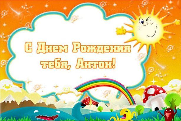 Антон, с днем рождения! 115 прикольных открыток