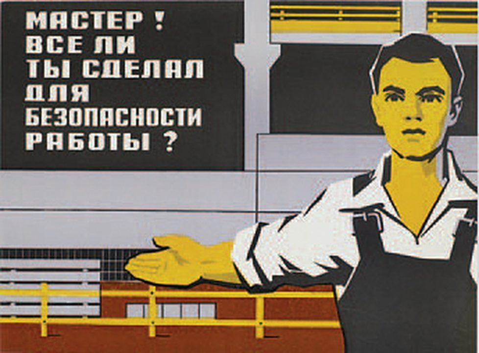 126 плакатов времен СССР с лозунгами и агитацией