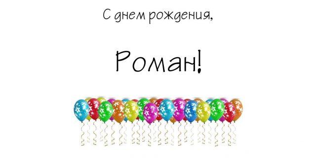 С днем рождения, Рома! 165 прикольных открыток