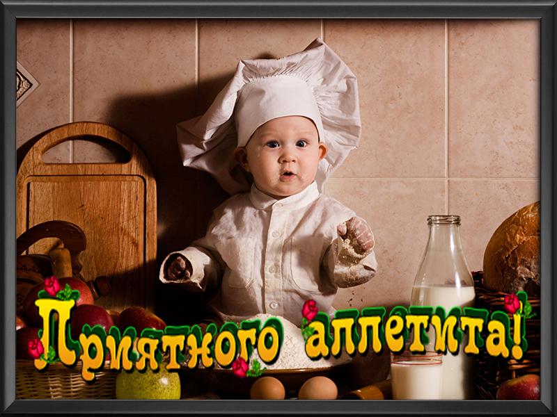 Приятного аппетита! 120 прикольных картинок с пожеланиями