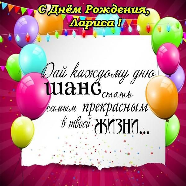 Лариса, с днем рождения! 190 красивых открыток с поздравлениями
