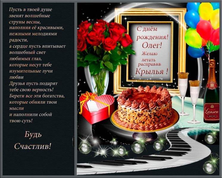 Олег, с днем рождения! 165 прикольных открыток с поздравлениями