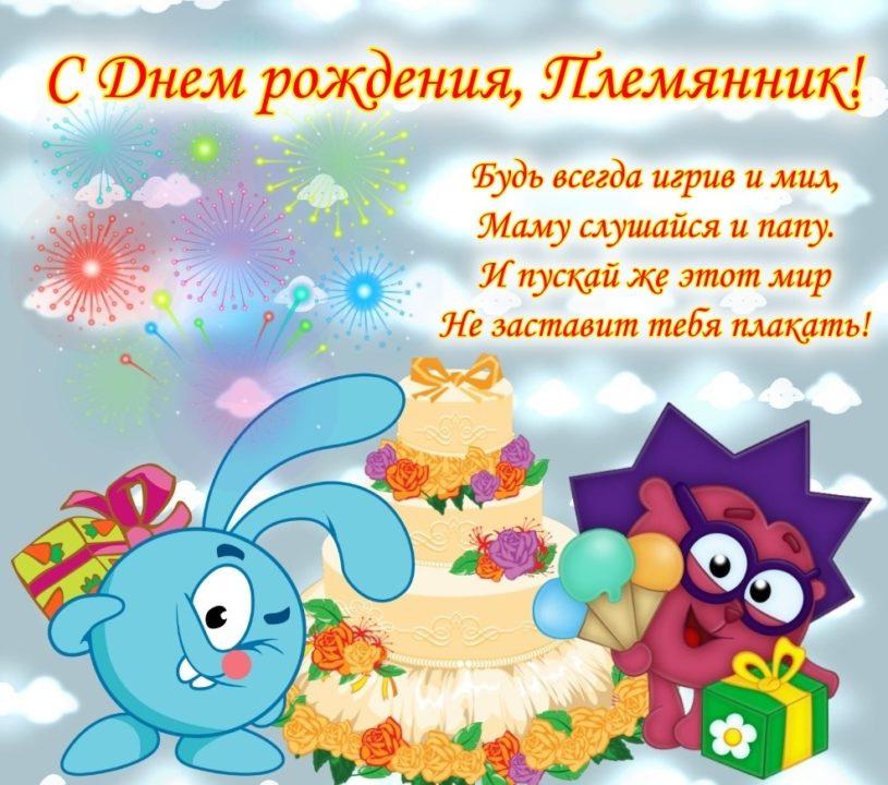 С днем рождения, племянник! 118 картинок с поздравлениями от тети или дяди