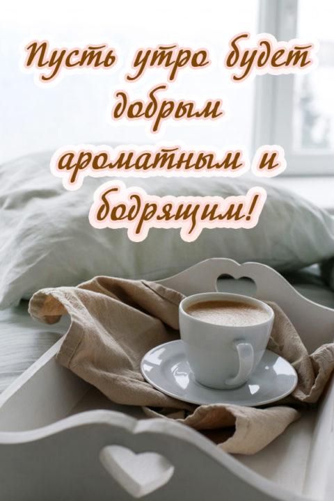 С добрым утром друзья и подруги! 136 картинок с пожеланиями